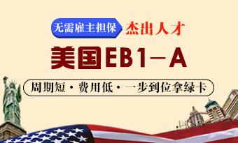 美国EB1-A杰出人才