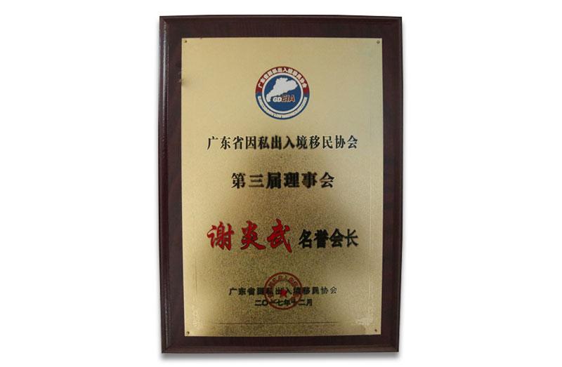 谢炎武董事长被聘为广东省因私出入境移民协会第三届理事会名誉会长