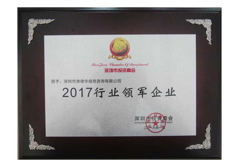 澳德华集团荣获2017行业领军企业荣誉称号